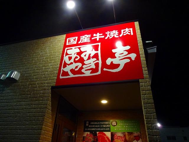 あみやき亭 (1)