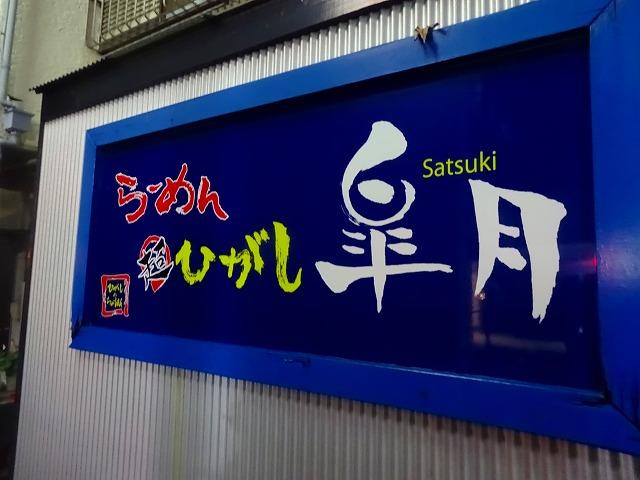 ひがし皐月3 (1)