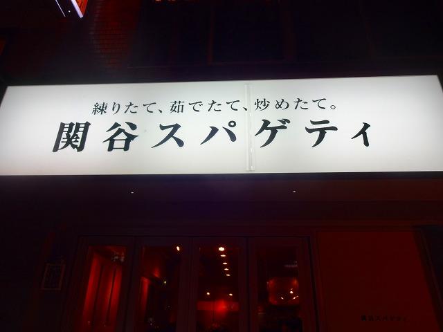 関谷スパ5 (1)