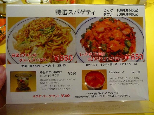 関谷スパ5 (2)