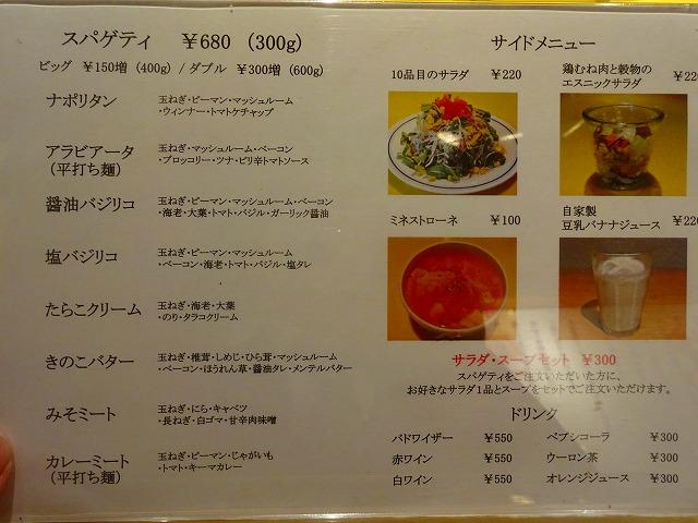関谷スパ5 (3)