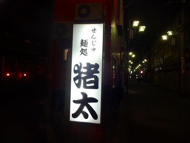 猪太北千住2 (1)