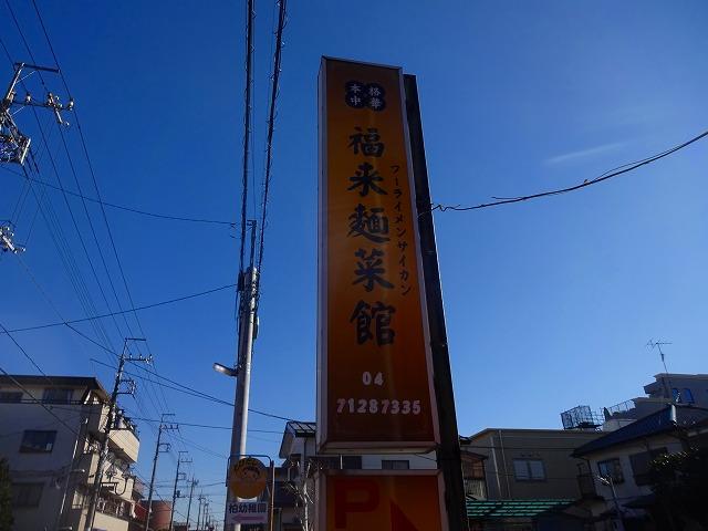 福来麺菜館 (1)