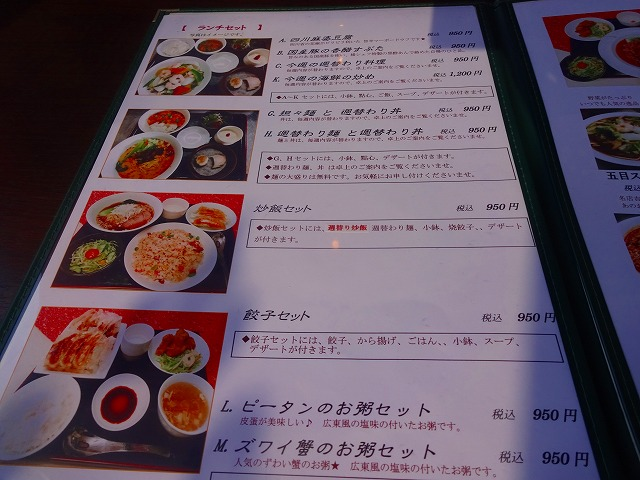 福来麺菜館 (2)