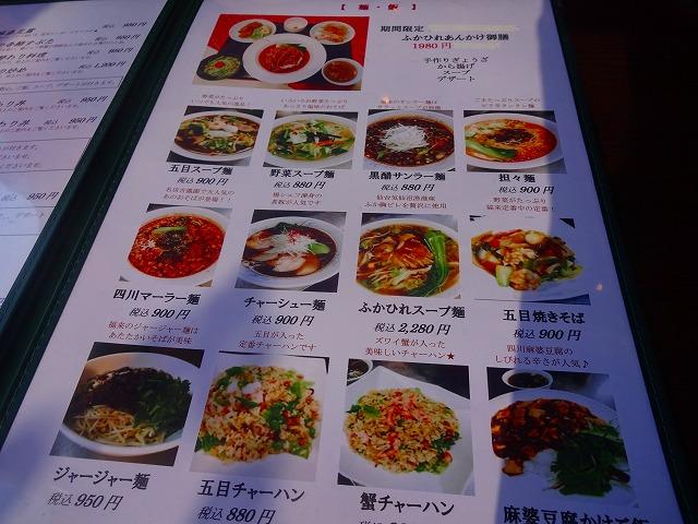 福来麺菜館 (3)