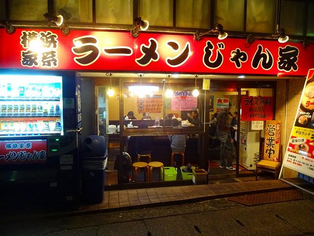じゃん家9 (1)