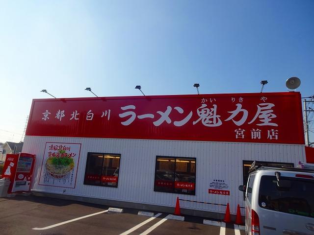 魁力屋 宮前店 (1)