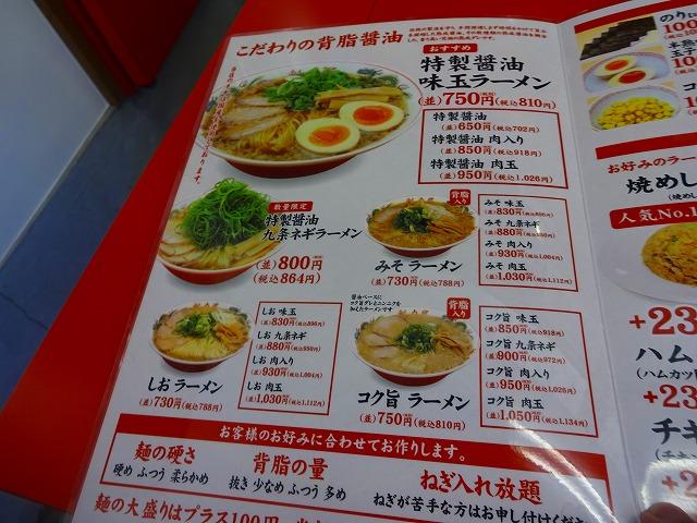 魁力屋 宮前店 (3)