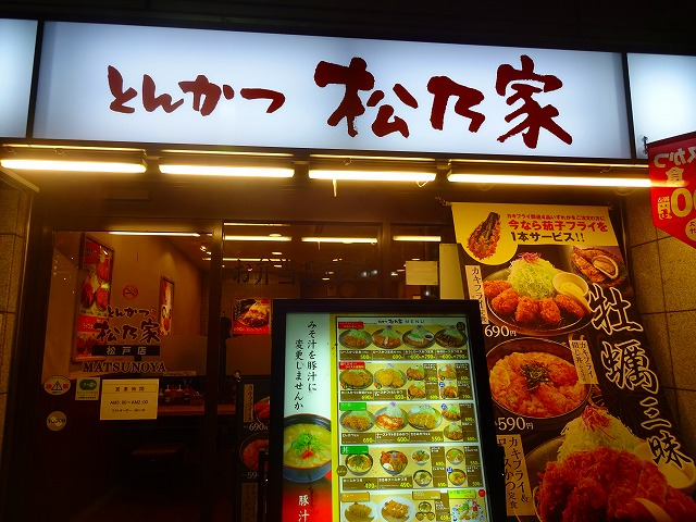 松乃家5 (1)
