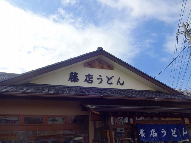 藤店うどん (1)