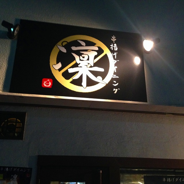 串揚げダイニング 凛4 (1)