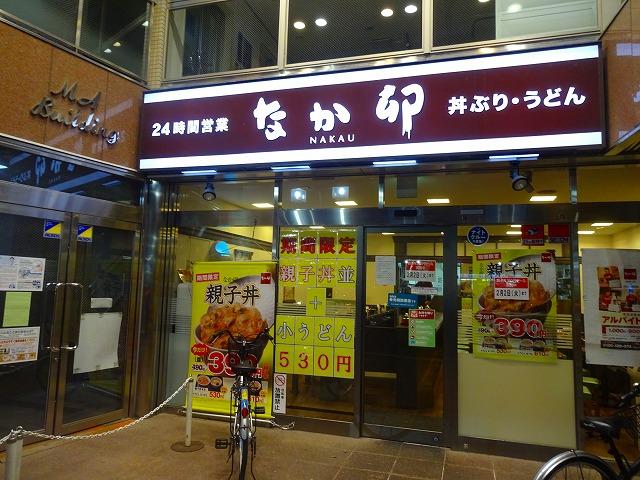 なか卯天王台 (1)