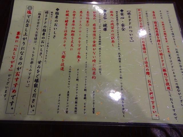 ひさご (3)