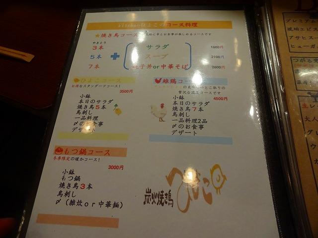 ひよこ (2)