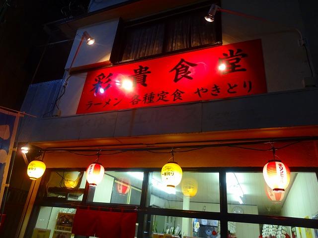 彩貴食堂 (1)