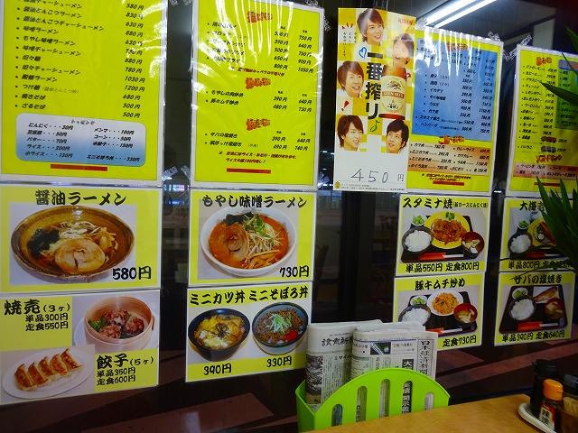 彩貴食堂 (3)