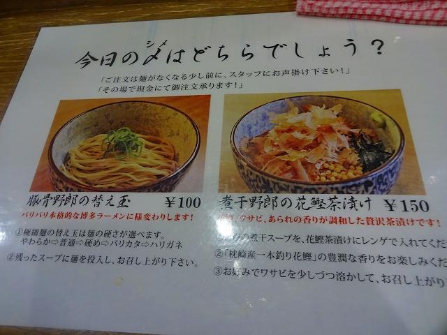 野郎ラーメン中目黒2 (3)