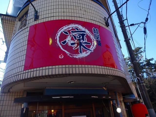 麺屋 凛4 (1)