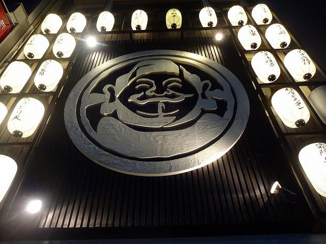 エビス 総本店 (1)