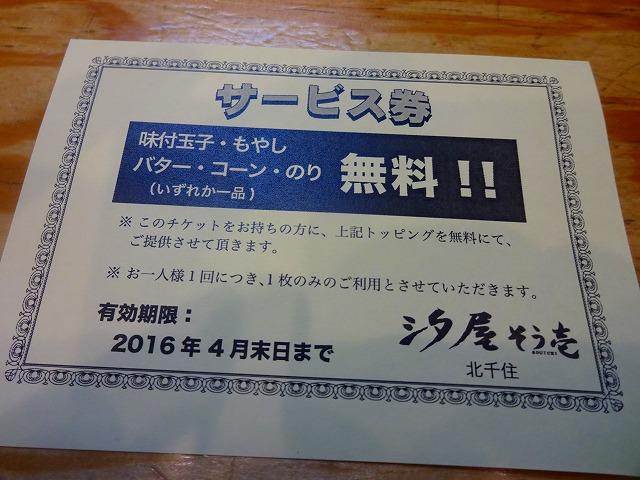 そう壱2 (4)