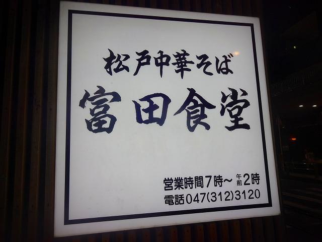 富田食堂10 (1)