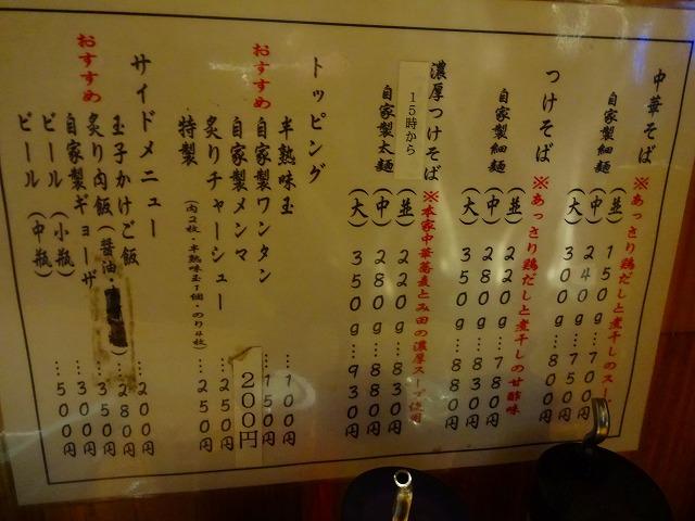 富田食堂10 (2)