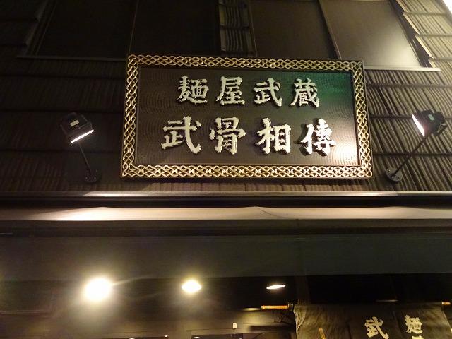 麺屋武蔵 武骨相傳 (1)