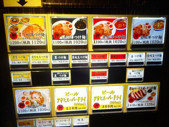 麺屋武蔵 武骨相傳 (2)