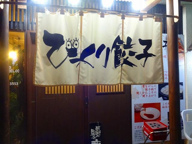 びっくり餃子 北松戸店 (1)