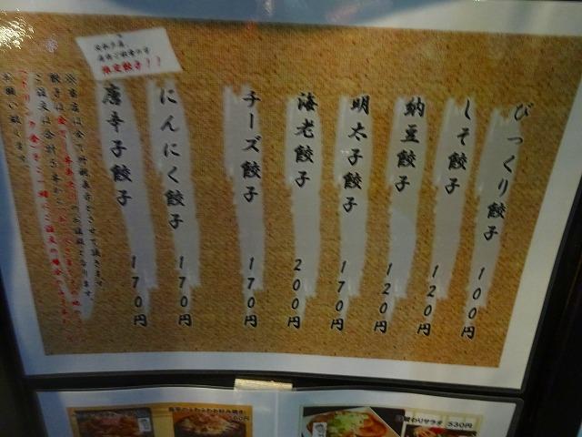 びっくり餃子 北松戸店 (2)