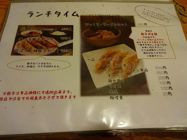 びっくり餃子 北松戸店 (3)