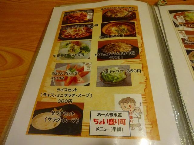 びっくり餃子 北松戸店 (4)