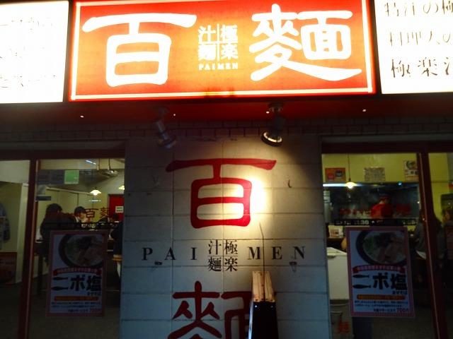 百麺 (1)