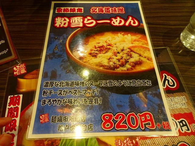 田所商店 六高台店 (4)
