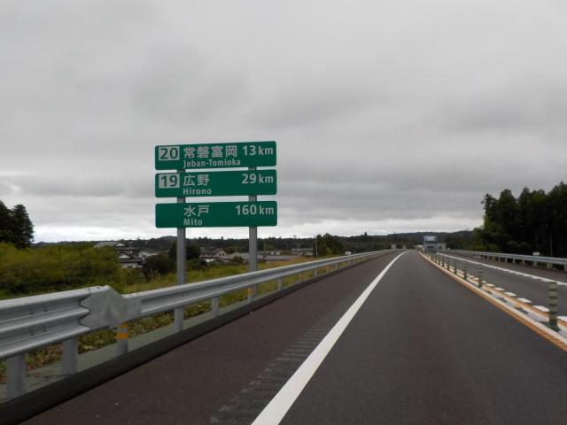 09常磐道