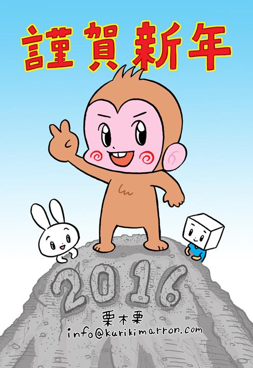 nenga2016-web.jpg