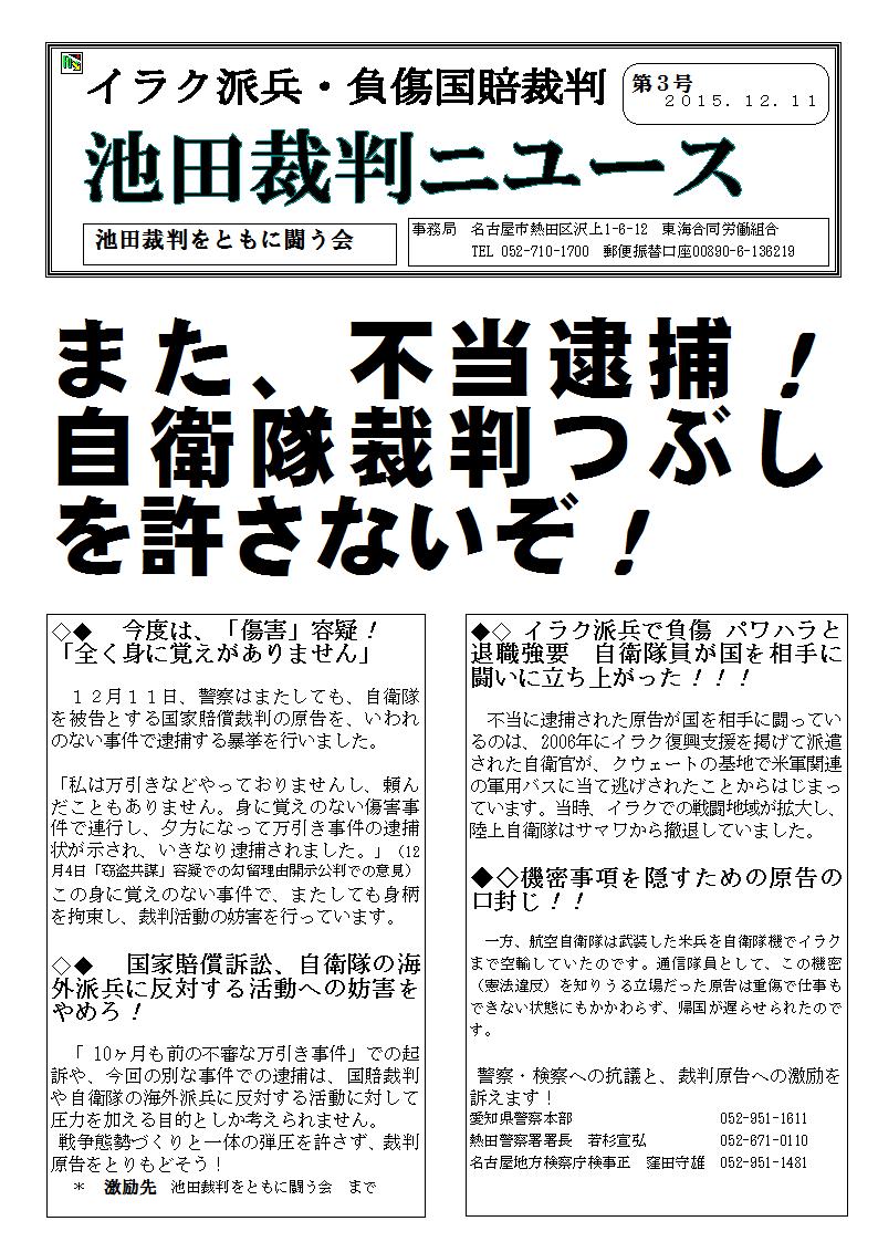 池田裁判ニュース第3号 2度目の逮捕!に怒り!!