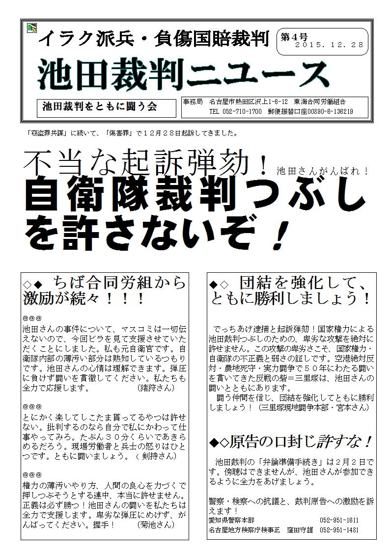 池田裁判ニュース第4