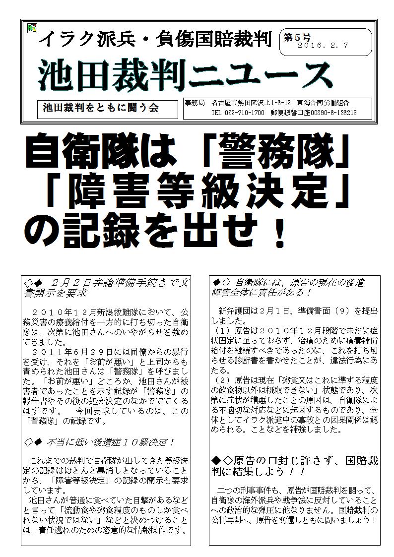 池田裁判ニュース第6PAG