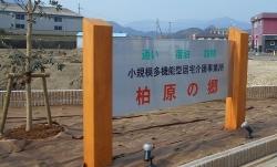 柏原の郷完成kanban