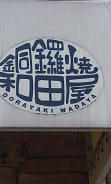 ドラヤキワダヤ (1)