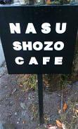 NASU SHOZO CAFE (1)