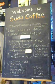 SUDA COFFEE (6)