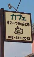 すいーつきゃんどる2(1)