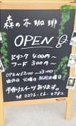 森の木珈琲 (2)