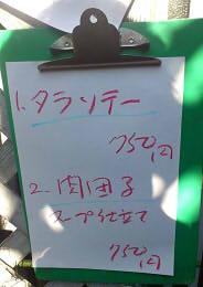 ピッコロテラッツァ3 (3)