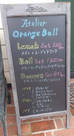 オレンジベル (32)