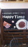 HAPPY TIME (2)
