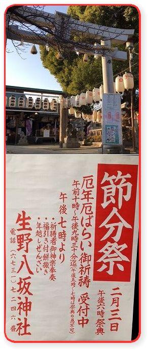 生野八坂神社