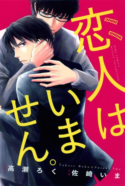 koibito_cover.jpg